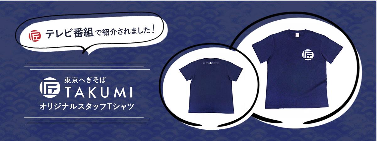匠Tシャツ